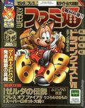 Famitsu Weekly 600