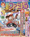 Famitsu Weekly 603