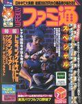 Famitsu Weekly 605