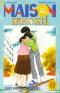 Maison Ikkoku Part 5 (1995) 5