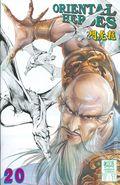 Oriental Heroes (1988) 20