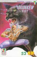 Drunken Fist (1988) 52