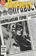 Batman (1940) 447