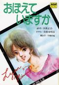 Do You Remember? SC (1985 Japanese Edition) Lynn Minmay Picture Book 1-1ST