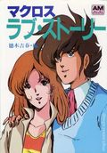Macross Love Story SC (1985 Japanese Edition) 1-1ST