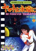 Be Forever Yamato GN (1980 Japanese Edition) Star Blazers Anime Book 2-1ST