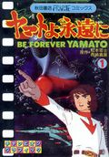 Be Forever Yamato GN (1980 Japanese Edition) Star Blazers Anime Book 1-1ST