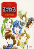 This is Animation: The Super Dimension Fortress-1 Macross SC (1984 Japanese Edition) 5-1ST