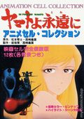 Be Forever Yamato: Animation Cell Collection SC (1980) Star Blazers 1-1ST