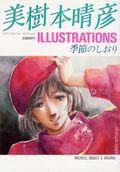 Haruhiko Mikimoto Illustrations SC (1984 Japanese Edition) Macross, Orguss, and Original 1-1ST