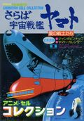 Space Cruiser Yamato: Animation Cell Collection SC (1983) Star Blazers 1-1ST