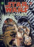 Star Wars Manga Return of the Jedi GN (1999 Dark Horse Digest) 2-1ST