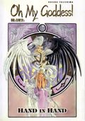 Oh My Goddess TPB (1996- Dark Horse Digest) 15A-1ST