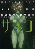 MPD Psycho TPB (2007-2014 Dark Horse Digest) 4-1ST