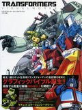 Transformers Visual Works SC (2008 Japanese Text) 1-1ST