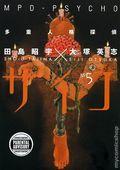 MPD Psycho TPB (2007-2014 Dark Horse Digest) 5-1ST