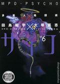 MPD Psycho TPB (2007-2014 Dark Horse Digest) 6-1ST