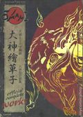 Okami Official Complete Works SC (2008) 1-1ST