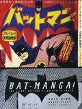 Bat-Manga The Secret History of Batman in Japan HC (2008 Pantheon) 1-1ST