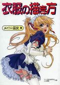 How to Draw Manga Maid Uniforms SC (2001 Japanese Edition) 1-1ST