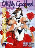 Oh My Goddess TPB (1996- Dark Horse Digest) 11B-1ST