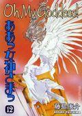 Oh My Goddess TPB (1996- Dark Horse Digest) 12B-1ST