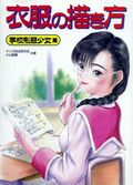 How to Draw Manga School Girls in Uniform SC (2003 Japanese) 1-1ST