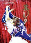 Narumi Kakinouchi's Illutration Collection SC (2002) 1-1ST
