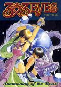 3 X 3 Eyes TPB (1995-2004 Dark Horse) 1st Edition 5-1ST