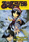 3 X 3 Eyes TPB (1995-2004 Dark Horse) 1st Edition 4-1ST