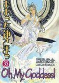 Oh My Goddess TPB (1996- Dark Horse Digest) 33-1ST