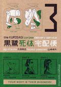 Kurosagi Corpse Delivery Service GN (2006-2015 Dark Horse Digest) 3-1ST