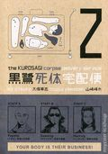 Kurosagi Corpse Delivery Service GN (2006-2015 Dark Horse Digest) 2-1ST