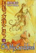 Oh My Goddess TPB (1996- Dark Horse Digest) 14B-1ST