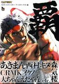 Street Fighter Ha Illustration Book SC (2009 Japanese Ed) 1-1ST