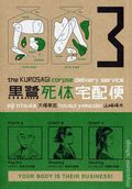 Kurosagi Corpse Delivery Service GN (2006-2015 Dark Horse Digest) 3-REP