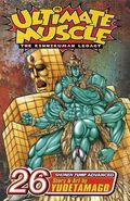 Ultimate Muscle The Kinnikuman Legacy GN (2004-2011 Digest) 26-1ST