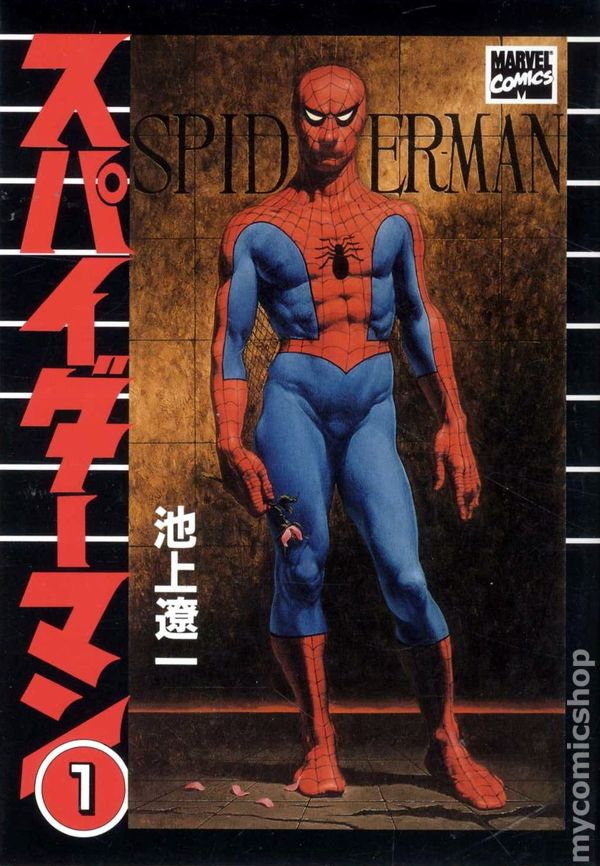 Spider-Man The Manga TPB (1995 Marvel Digest) Japanese ... Spider Man Electro