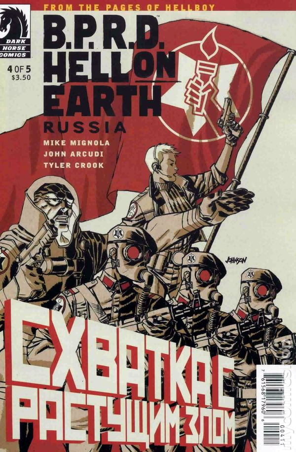 BPRD Hell On Earth Russia 2011 Dark Horse 4