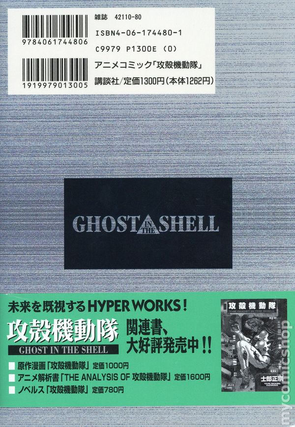 Ghost In The Shell Comic Books Issue 1