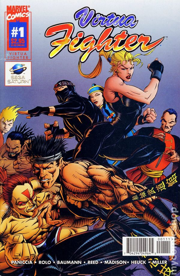 Virtua Fighter (1995) 1 VF