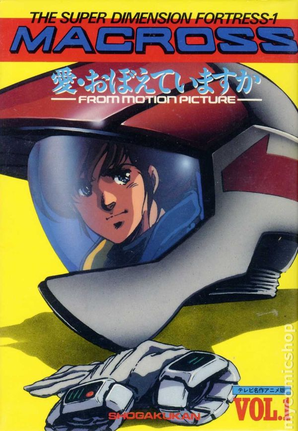 MACROSS Super Dimension Fortress Novel Complete Set 1-3 Book SG*