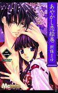 Demon Love Spell GN (2012-2014 Viz) 2-1ST