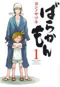 Barakamon TPB (2014 - 2019 Yen Press) 1-1ST