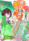 Haganai I Don't Have Many Friends GN (2012-2016 Seven Seas Digest) 11-1ST