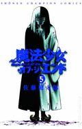 Magical Girl Apocalypse GN (2014 Seven Seas Digest) 5-1ST