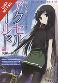 Accel World SC (2014- A Yen On Light Novel) 7-1ST