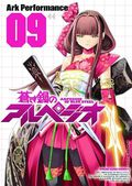Arpeggio of Blue Steel GN (2014- Seven Seas Digest) 9-1ST
