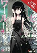 Accel World SC (2014- A Yen On Light Novel) 8-1ST