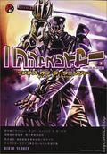 Ninja Slayer GN (2015- Vertical Digest) 7-1ST